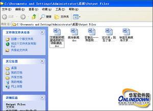 简单 实用PDF to Word转换器