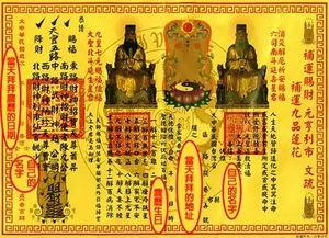 2016接财神疏文范本
