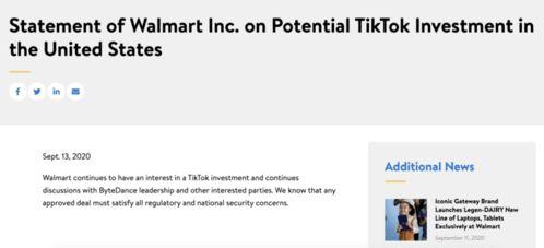 据财新网,从接近字节跳动高层人士处获悉,tiktok和美国企业的合作不仅限于甲骨文,还包括沃尔玛:和沃尔玛的合作主要是电子商务方向.