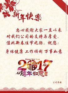 新年快乐祝福语和真人