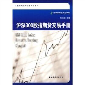 沪深300股指交易骗局(沪深300指数基金)  股票配资平台  第2张