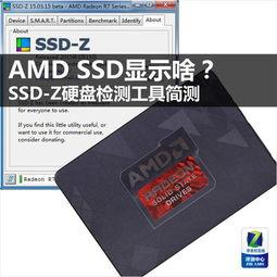 数据多重安全 256GB SSD够你用了吗 全文