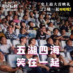 电影 李茶的姑妈 22城首映看片 观众笑出表情包