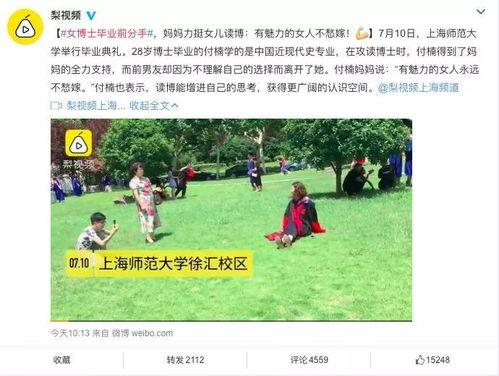 据视频显示,28岁博士毕业的付楠学的是中国近现代史专业.