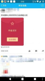 手机QQ软件什么版本可以在QQ空间发抢红包 QQ最新内测版下载
