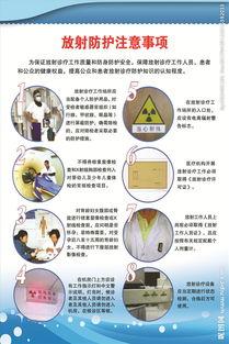 放射检查注意事项