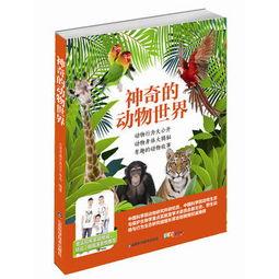 神奇的动物世界一套带你领略动物世界的神奇魅力,启发孩子探索自然奥秘好奇心的趣味科普图书