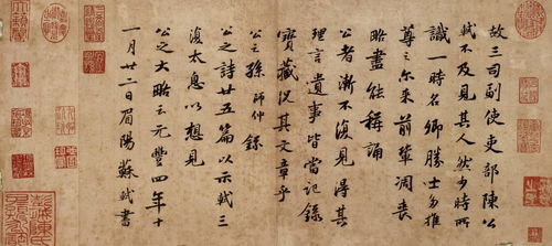 苏轼诗歌的主要特色