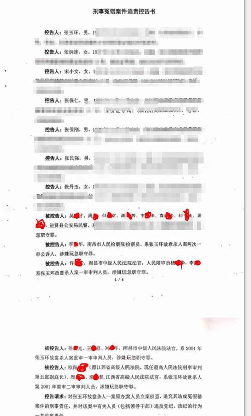 2020年8月,江西省高级人民法院对原审被告人张玉环故