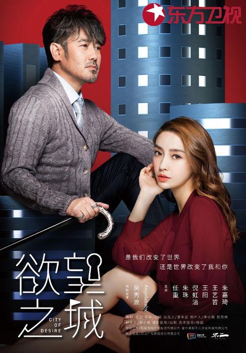 吴秀波和angelababy主演的《渴望生活》