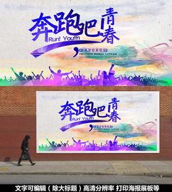 奔跑吧青春班级海报图片设计素材高清PSD模板下载92.98MBQQ3987D806分享舞台背景大全