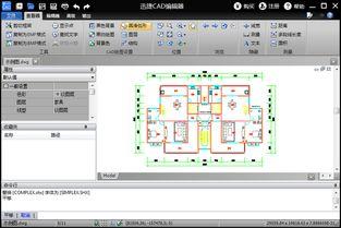 迅捷CAD编辑器软件 搜狐分享