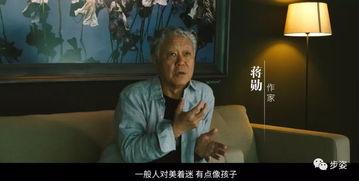 网易一见对话蒋勋张大春独家专访视频上线