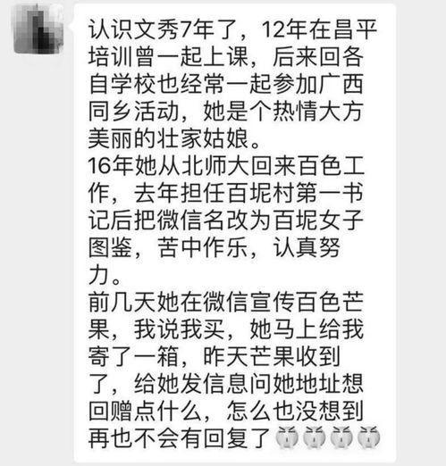 北师大毕业的广西失联扶贫驻村书记黄文秀确认遇难