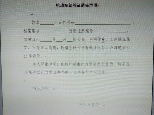证件丢失书面报告6