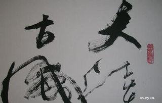 张芝草书(传说,王义之十分见识)
